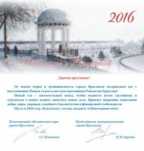 Поздравление с новомы годом 2016 от мэрии города Ярославля