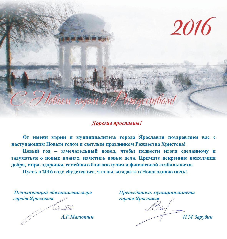Поздравление с новым годом для мэра