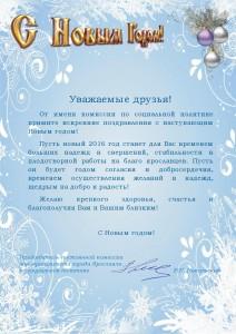 Поздравление с Новым годом от комиссии по социальной политике города Ярославля