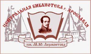 Логотип Центральной библиотеки имени М. Ю, Лермонтова