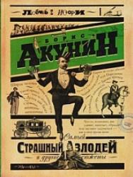 acunin_zlodey