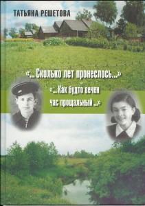 Книга Татьяны Решетовой о Николае Рубцове