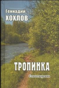 Хохлов Геннадий Александрович
