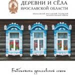 cb_yar-semya