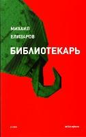 elisarov