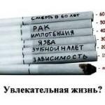 Не унесенные дымом