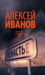 Алексей Иванов. Ненастье.