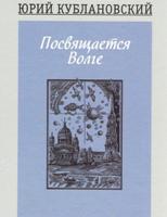 kublanovsky