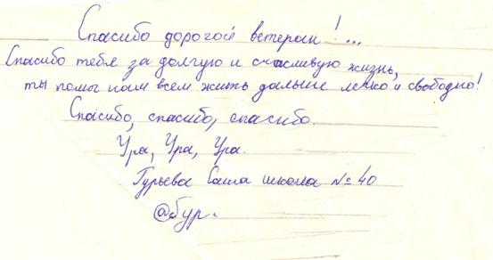 Акция: Напиши письмо ветерану