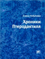 lobacheva
