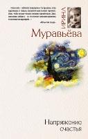 muravjeva