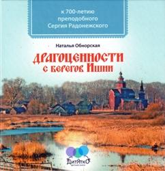 obnorskaya_1
