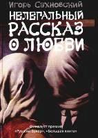 sahnovsky