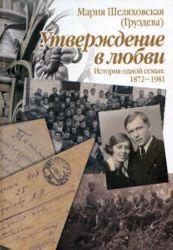 shelyahovskaya