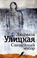 ulitskaya2