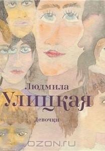 ulitskaya3