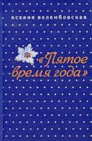 velembovskaya