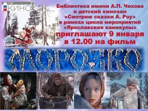 12_morozko9