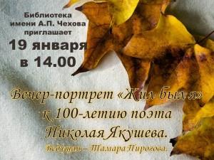 12_yakushev27