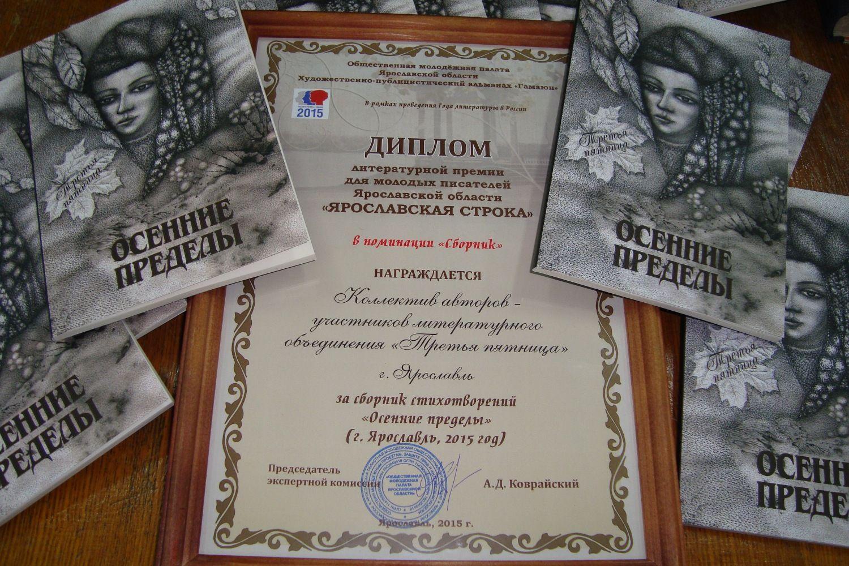 """Диплом за сборник """"Осенние пределы"""""""