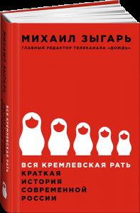 Михаил Зыгарь. Вся кремлевская рать