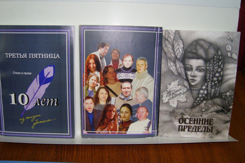 """Сборники ЛитО """"Третья пятница"""""""
