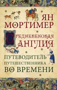 Ян Мортимер. Средневековая Англия