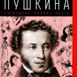 Встреча по книге Петра Губерта «Донжуанский список Пушкина»