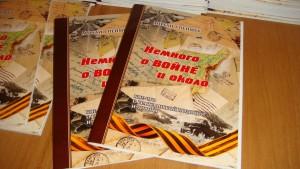 Пеймер книга