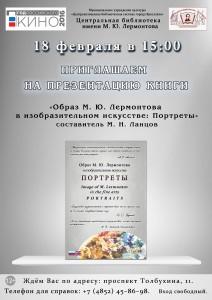 Презентация книги Ланцова Афиша