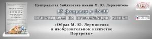 Презентация книги Михаила Ланцова