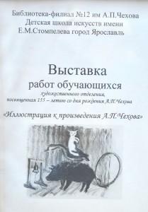 12_risChehov02