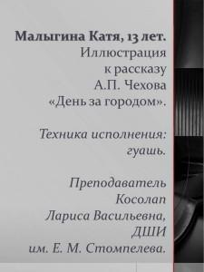12_risChehov14