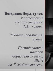 12_risChehov16