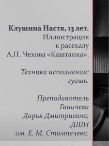 12_risChehov17
