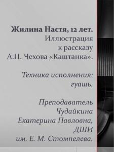 12_risChehov19