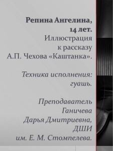 12_risChehov20