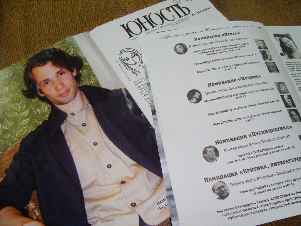 Стихи Ивана Коновалова в журнале Юность