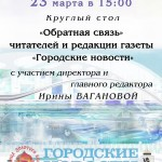 Городские новости_афиша_23.03
