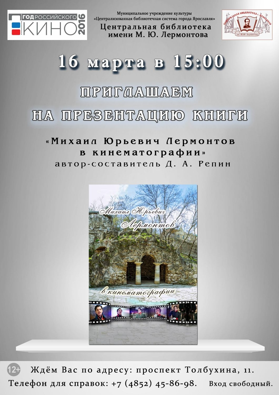 Презентация книги_афиша_16.03