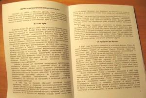 брошюра 3
