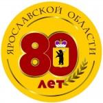 80 лет Ярославской области