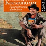 Александр Генис. Космополит