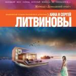 Анна и Сергей Литвиновы. Изгнание в рай