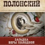 Виктор Полонский. Загадка Веры Холодной