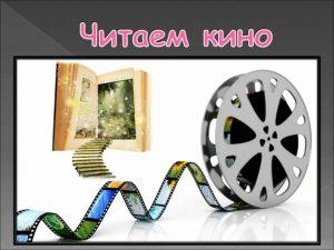 Читаем кино.mp4_20160426_165821.815