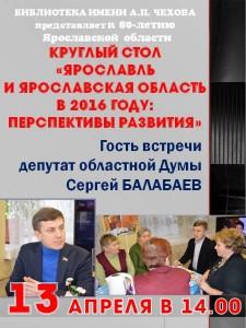 круглый стол с балабаевым