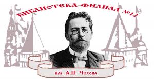 ф.-12-Чехов