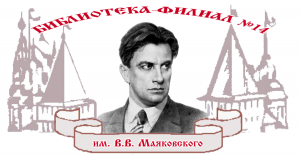 ф.-14-Маяковский-1-300x155