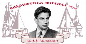 ф.-14-Маяковский